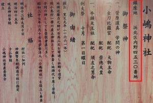 小嶋神社敷地4