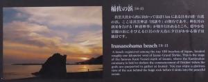 稲佐の浜5