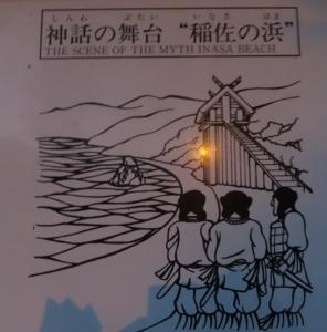 稲佐の浜4-1