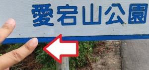 愛宕山公島根2-1