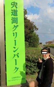 宍道湖グリーン1