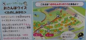 宍道湖グリーン7