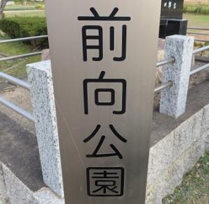 前向公園2