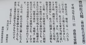 佐吉記念1-1