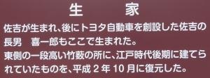 佐吉記念15