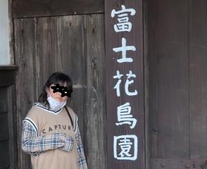 富士花鳥展示1