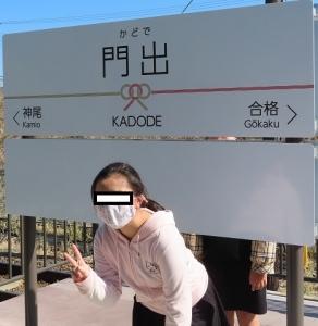 kadode2.jpg