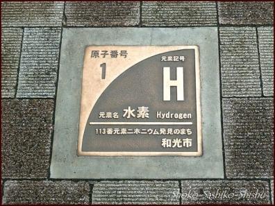 20200812 和光駅  5  練馬区にて