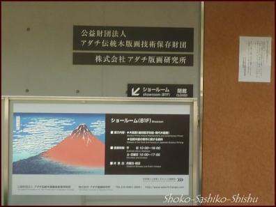 20200913 アダチ 2   版画と子安地蔵