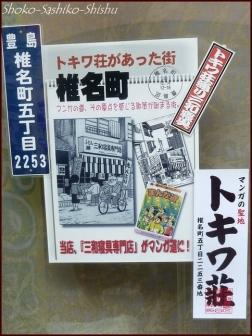 20201021 トキワ荘関連 4  トキワ荘通り