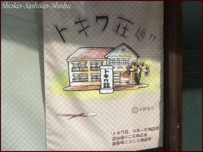 20201021 トキワ荘関連 11  トキワ荘通り