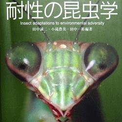 耐性の昆虫学