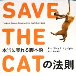 SAVE-THE-CATの法則