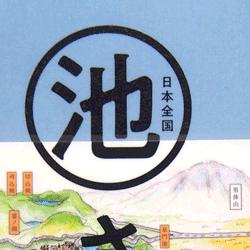日本全国池さんぽ
