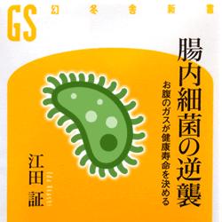 腸内細菌の逆襲
