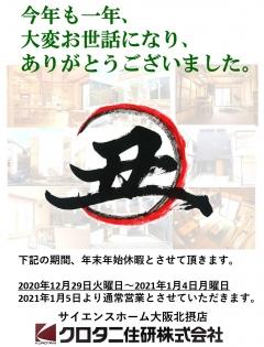 201225 ブログ 休暇案内_page-0001