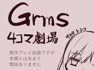grms4_00.png