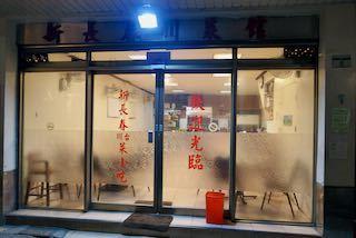 新長春川台菜餐廳 - 1