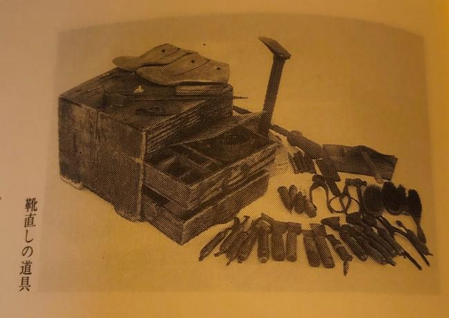 靴直し道具箱