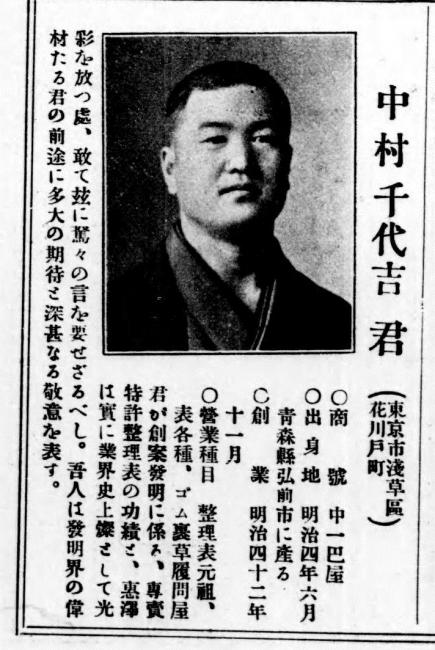 nakamura chiyokichi