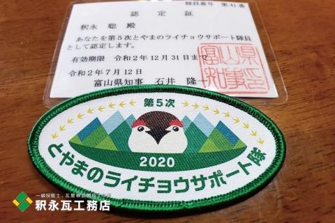 富山県 第5次とやまのライチョウサポート隊 ワッペン