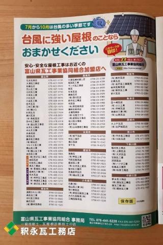 北日本新聞02広告 富山県瓦工事組合 屋根