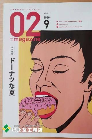 北日本新聞02広告 富山県瓦工事組合