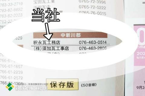 富山県瓦工事組合 北日本新聞02広告