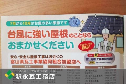 富山県瓦工事組合 北日本新聞ゼロニィ広告