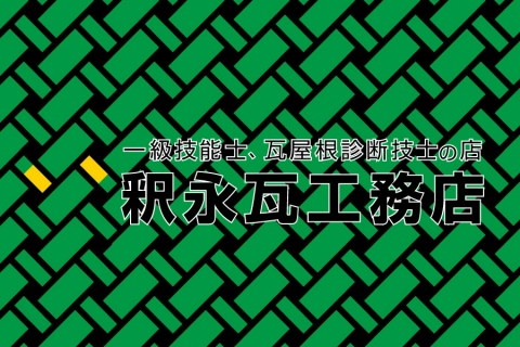 釈永瓦工務店ロゴ 鬼滅の刃鬼瓦ver
