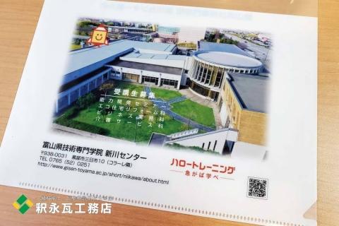 富山県技術専門学院ドローン空撮クリアファイル2012
