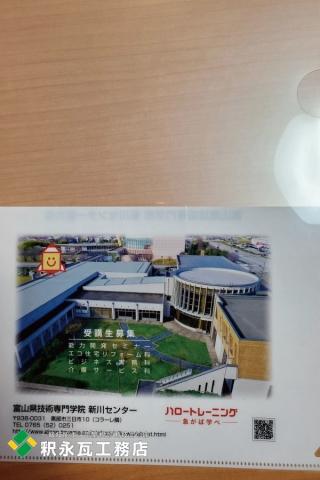 富山県技術専門学院ドローン空撮クリアファイル2011