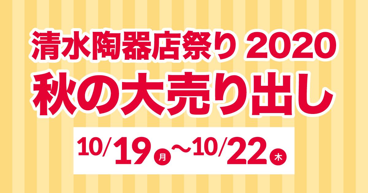 shimizutouki-aki-tokubai-v2.png