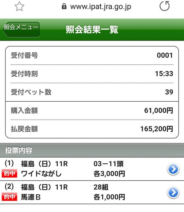 Screenshot_20200712-155338_Internet.jpg