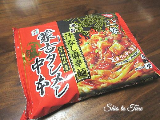 IMG_1241_20200418_01_蒙古タンメン中本 汁なし麻辛麺