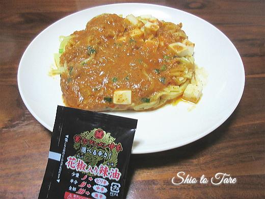 IMG_1243_20200418_01_蒙古タンメン中本 汁なし麻辛麺