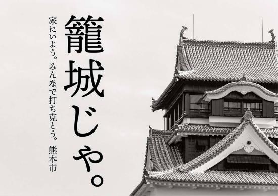kumamoto_GWposter2_20200428_籠城じゃ