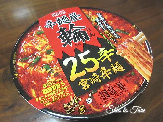 IMG_1297_20200426_01_明星 辛麺屋輪 (からめんやりん) 監修 25辛宮崎辛麺