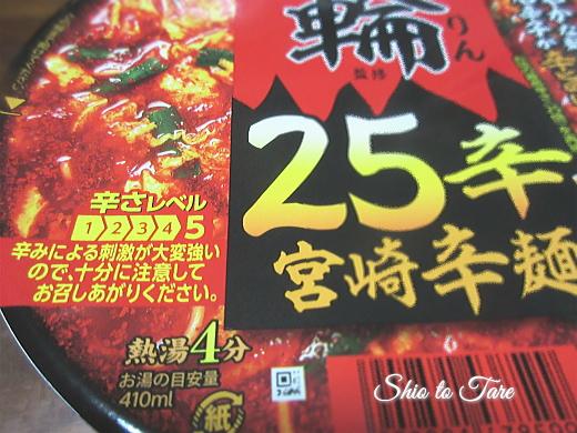IMG_1300_20200426_01_明星 辛麺屋輪 (からめんやりん) 監修 25辛宮崎辛麺