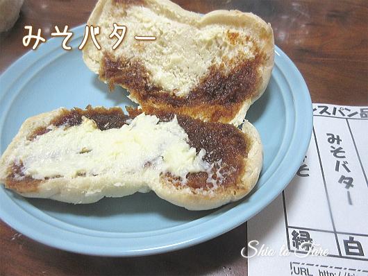 IMG_1691_20200628_01_ブンチャーとみそパン