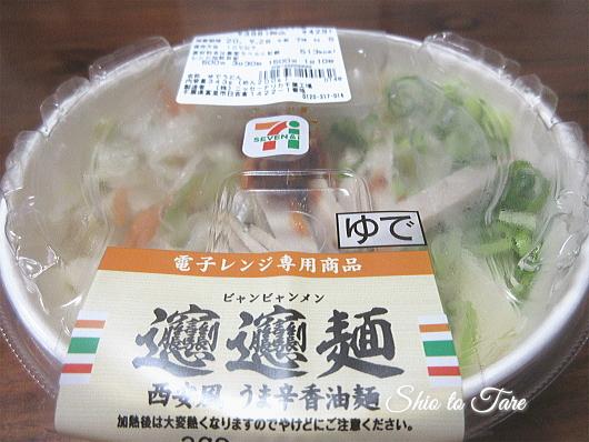 IMG_2085_20200927_02_ビャンビャン麺