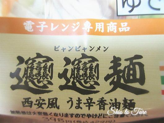 IMG_2086_20200927_02_ビャンビャン麺