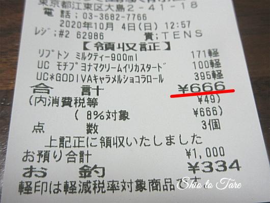 IMG_2107_20201003_01_セブンイレブン四川風麻婆豆腐焼そば