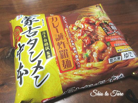 IMG_2241_20201122_01_蒙古タンメン中本 汁なしカレー誠炸羅麺