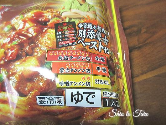 IMG_2243_20201122_01_蒙古タンメン中本 汁なしカレー誠炸羅麺