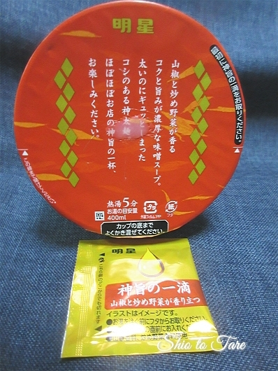 IMG_0009_20201128_明星 麺神カップ 神太麺×旨 味噌