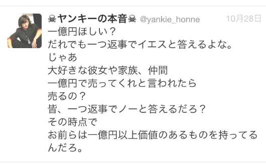 Yankees true intention_20201129_01_尾道ラーメン