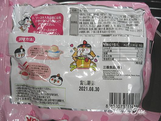 IMG_0465_20210110_03_カルボナーラブルダック炒め麺