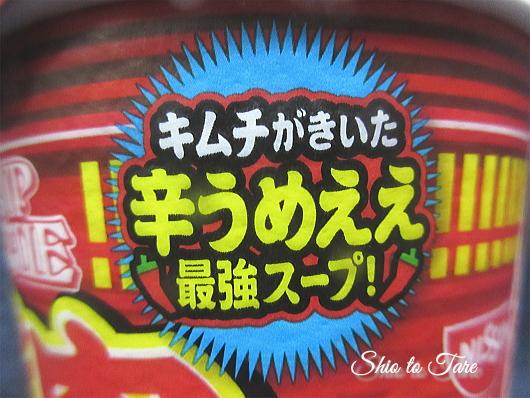IMG_0510_20210116_01_カップヌードル 謎肉キムチ