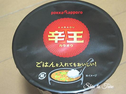 IMG_0607_20210127_辛王香味豚骨スープ